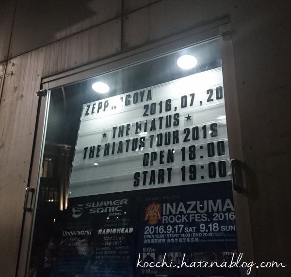 the HIATUS|Hands of Gravity Tour 2016-ZeppNagoyaのボード