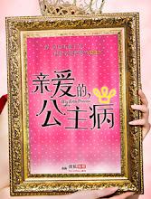 My Little Princess  China Drama