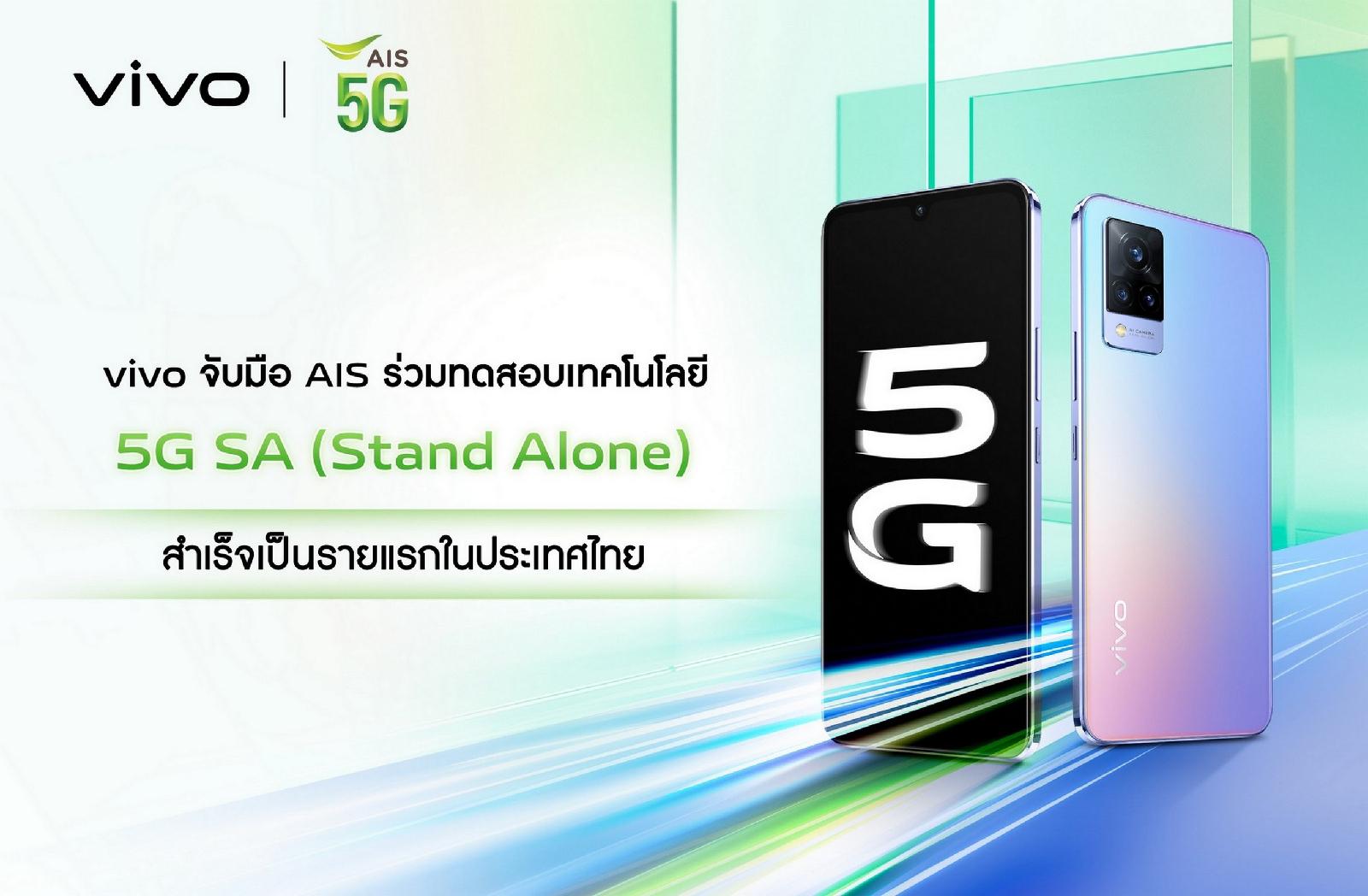 vivo จับมือ AIS ร่วมทดสอบเทคโนโลยี 5G SA (Stand Alone) สำเร็จเป็นรายแรกในประเทศไทย