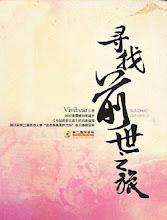 The Journey  China Drama