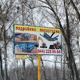 2013.03.22 Charity project in Rovno (268).jpg