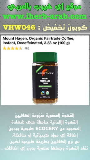 القهوة العضوية منزوعة الكافيين  Mount Hagen, Organic Fairtrade Coffee, Instant, Decaffeinated, 3.53 oz (100 g)