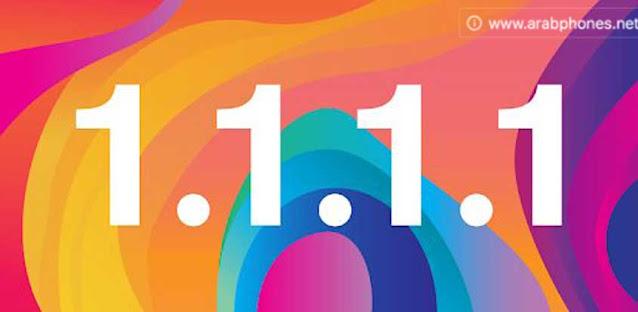 تحميل تطبيق 1.1.1.1 مهكر النسخة المدفوعة آخر اصدار