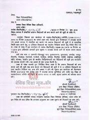 प्रदेश के समस्त जनपद में संचालित अमान्य विद्यालायों को बन्द कराये जाने के सम्बन्ध में आदेश जारी ।