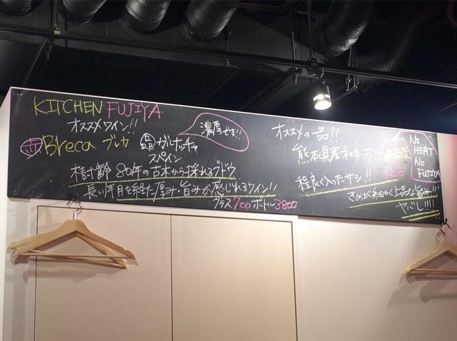店内の黒板メニューに書かれたオススメワインの数々