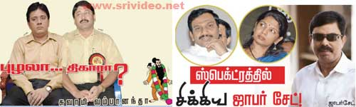 Download Kumudam Reporter 17-07-2011 | Free Download Kumudam Reporter PDF This week | Kumudam Reporter 17-07-11 | Kumudam Reporter 17th July 2011 ebook