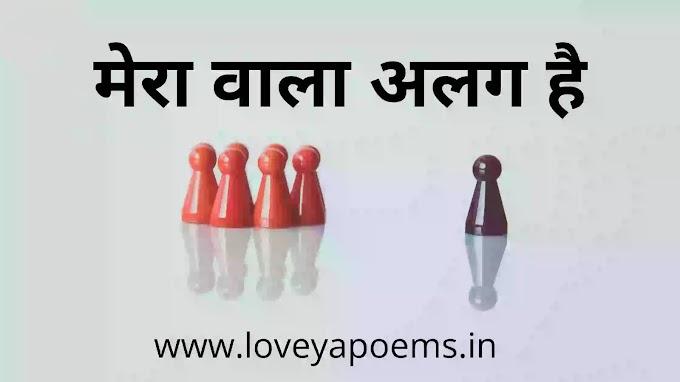 मेरा वाला अलग है || Love Poem in Hindi
