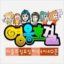 Heroes (SBS)