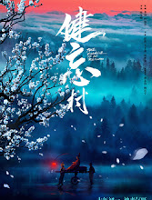 The Village of No Return China / Hong Kong Movie