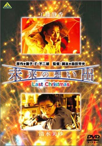 [MOVIES] 未来の想い出 Last Christmas (1992)