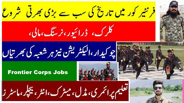 Frontier Corps Jobs 2021 Pak Army FC Jobs 2021