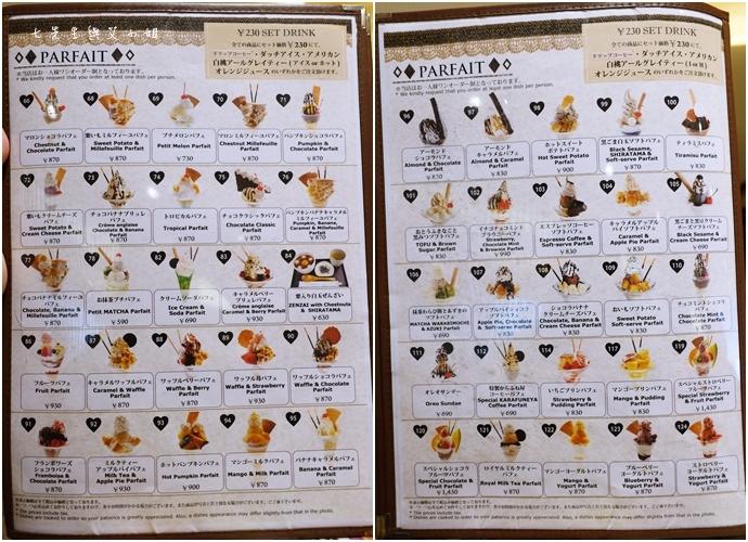 45 京都美食購物 超便宜藥粧店 新京極藥品、Karafuneya からふね屋珈琲