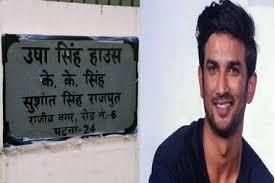 सुशांत सिंह का पटना स्थित आवास बनेगा उनका स्मारक, इंस्टाग्राम बन जाएगा 'Legacy account'