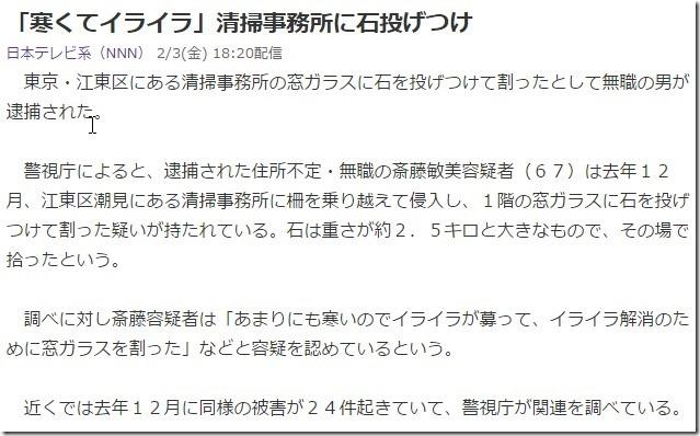 斎藤敏美容疑者(67)2017.02.03nnn1820-2