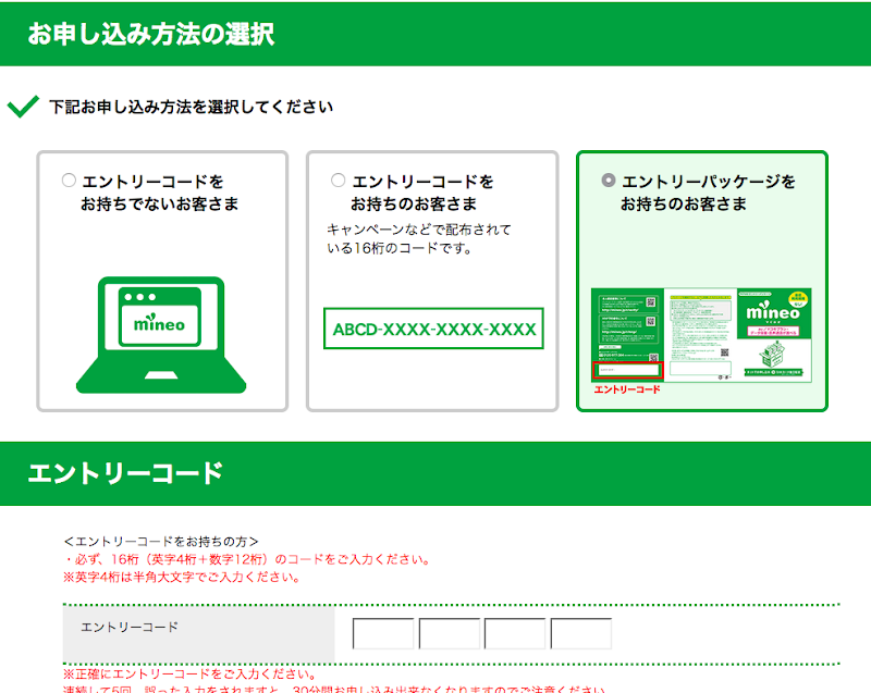 softbank_to_mineo4.png