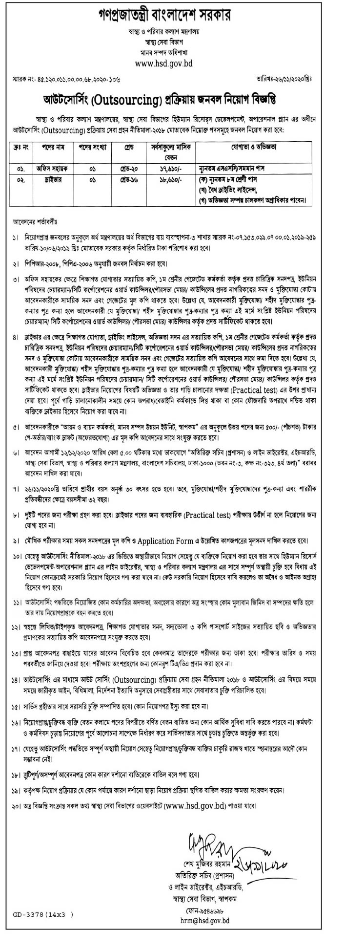 স্বাস্থ্য মন্ত্রণালয় নিয়োগ বিজ্ঞপ্তি ২০২১ - Ministry of Health and Family Welfare Job Circular 2021
