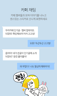 네이버 카페  - Naver Cafe screenshot 03