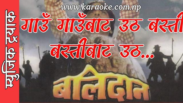 Karaoke of Gaun Gaun Bata Utha by Ramesh Shrestha