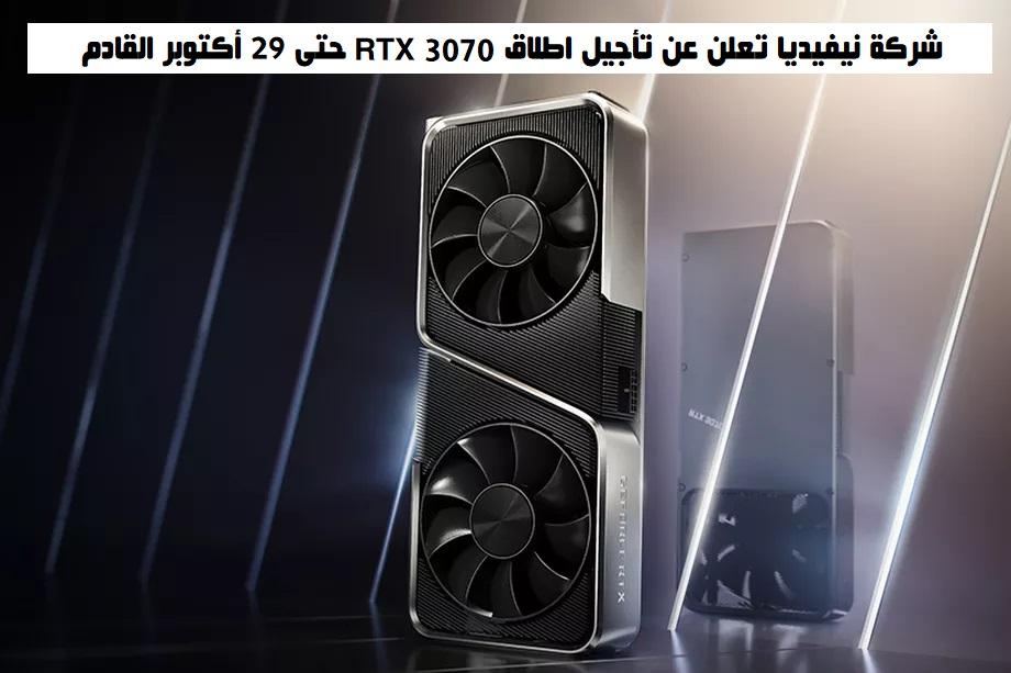 شركة Nvidia تؤجل إطلاق RTX 3070 حتى 29 أكتوبر القادم