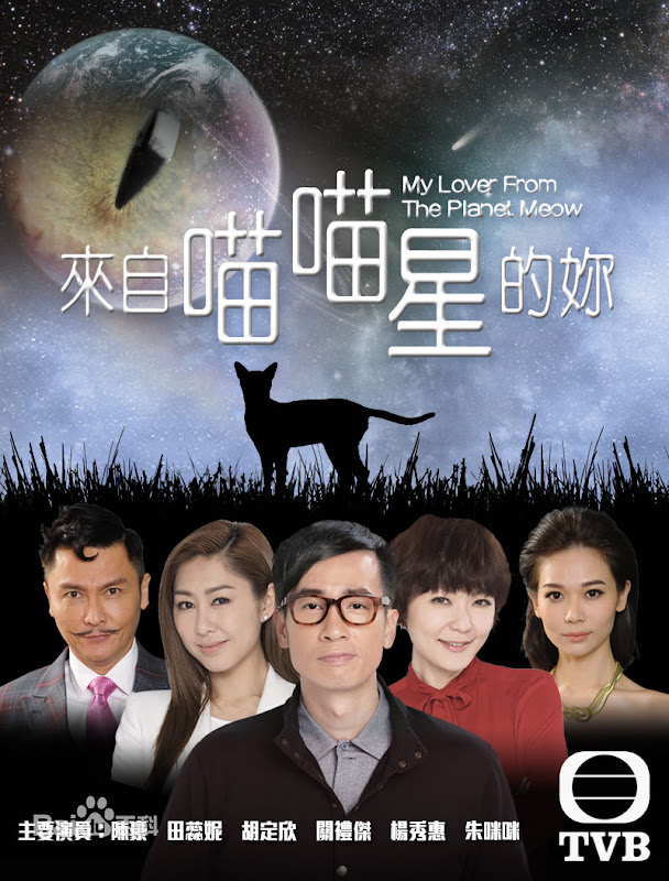 My Lover From The Planet Meow Hong Kong Drama