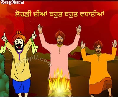 Lohri Di Lakh Lakh Vadhaiyan Comments