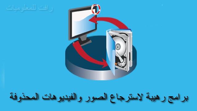 افضل 3 برامج استرجاع الصور المحذوفة بضغطة واحدة للكمبيوتر