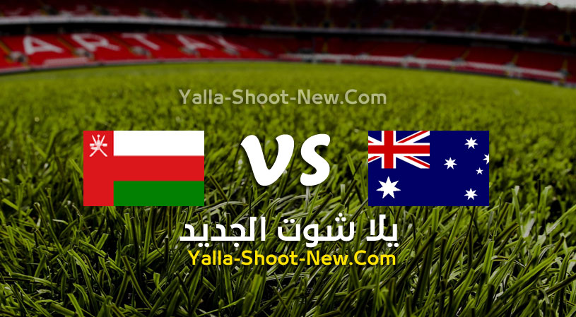 مباراة عمان وأستراليا