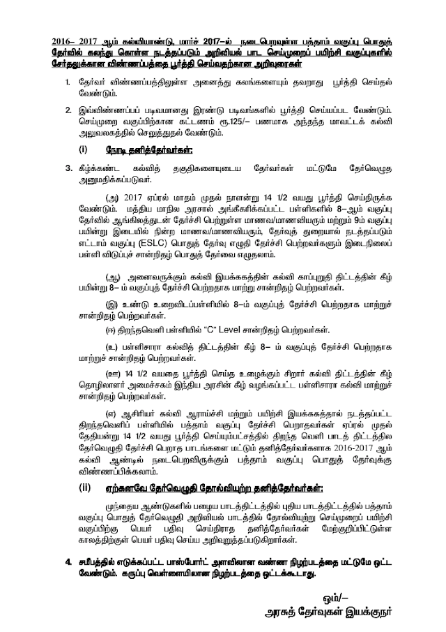 Application for Enrollment to Practical Training Classes for the SSLC Public Examination