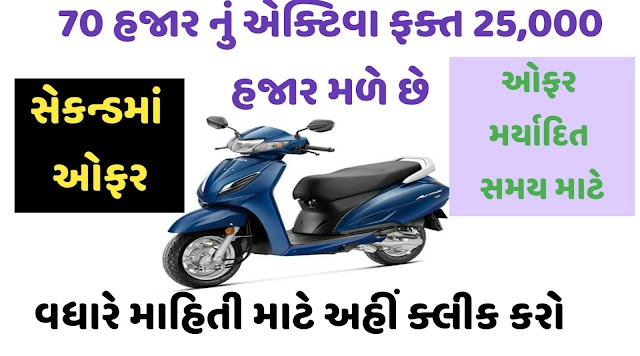 Buy a Honda Activa for 70 thousand rupees for only 25 thousand rupees
