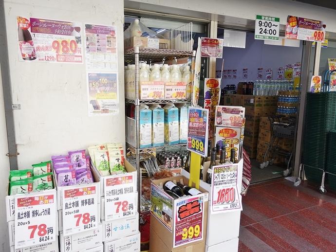 2 上野酒、業務超市 業務商店 スーパー  東京自由行 東京購物 日本自由行