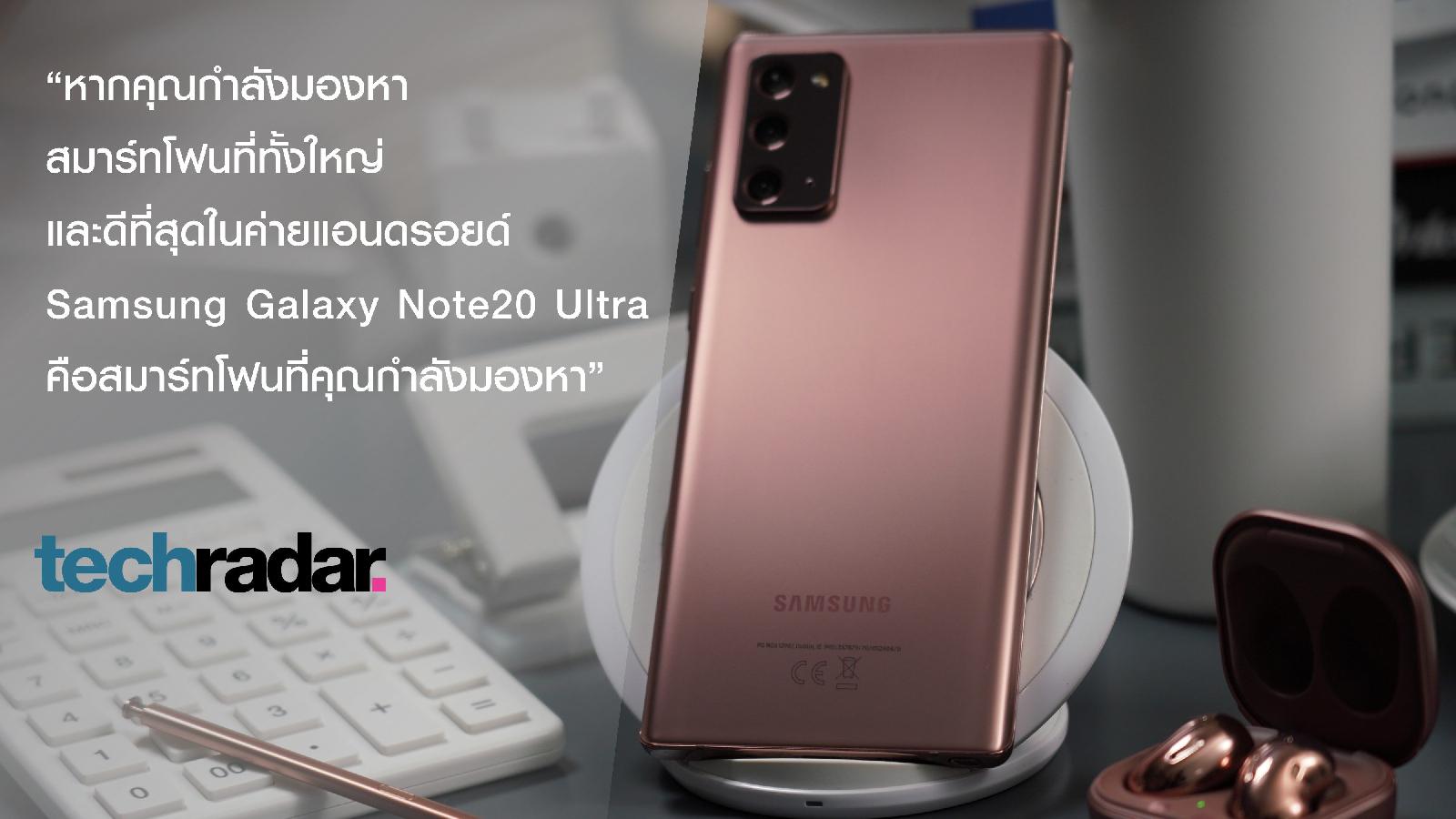 เผยมุมมองจากสื่อทั่วโลก ต่อสุดยอดพาวเวอร์โฟนแห่งยุค Samsung Galaxy Note20 Series