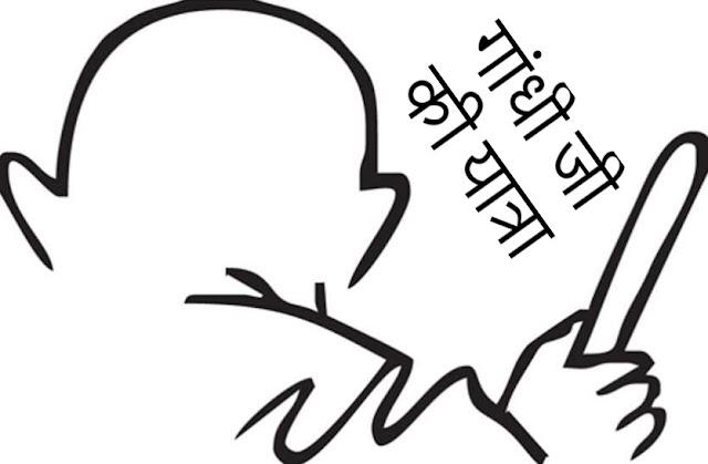 गांधी जी की यात्रा