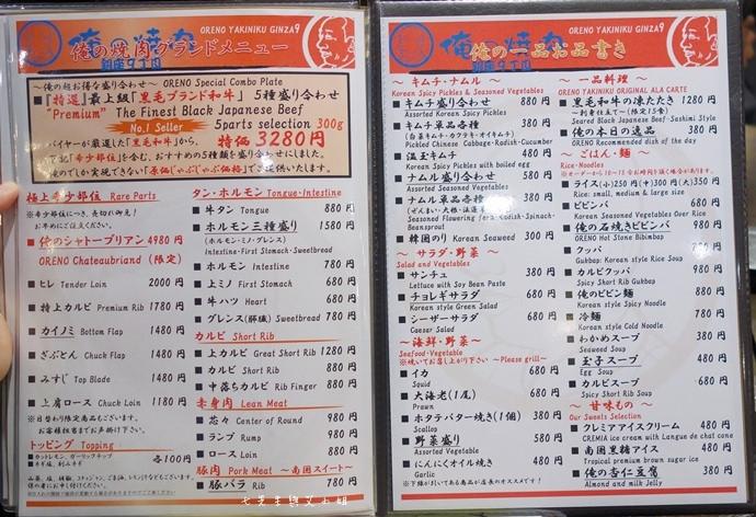 15 俺的燒肉 銀座九丁目 可以吃到一整頭牛的美味燒肉店