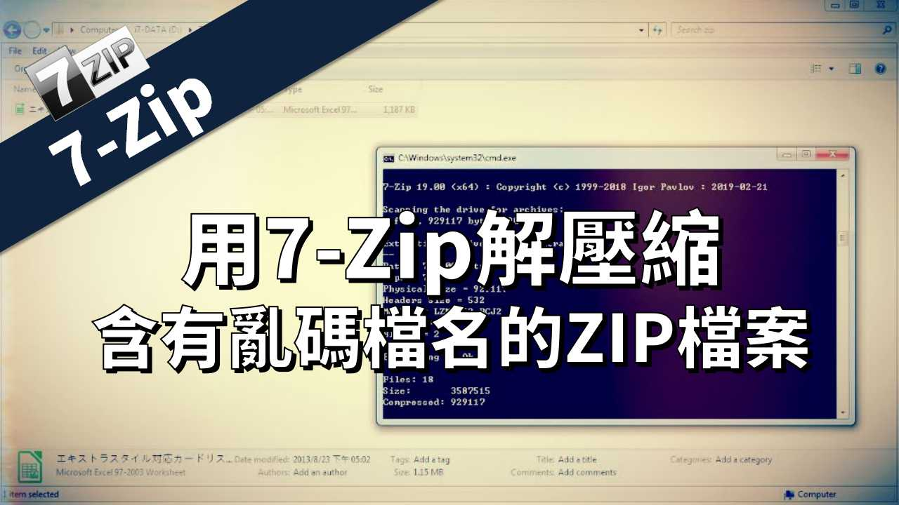 24-7_Zip_ZIP_Using_7_Zip_to_decompress.jpg