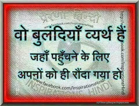 hindi quote picture for whatsapp