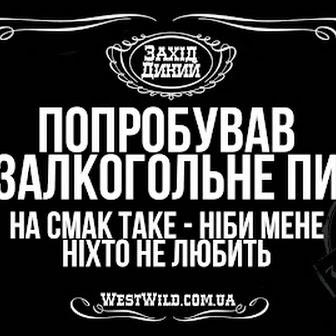 Алкогумор на Захід Дикий. Анекдоти про алкоголь