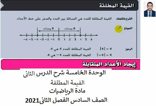 الوحدة الخامسة شرح الدرس الثانى القيمة المطلقة مادة الرياضيات  الصف السادس الفصل الثانى2021