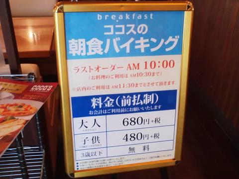 朝食メニュー ココス名東よもぎ台店