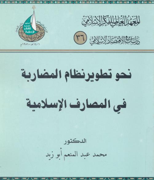 نحو تطوير نظام المضاربة في المصارف الإسلامية