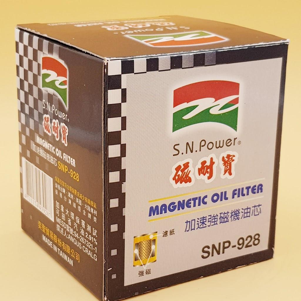 SNP928 磁耐寶<br/>第三代磁性機油濾清器
