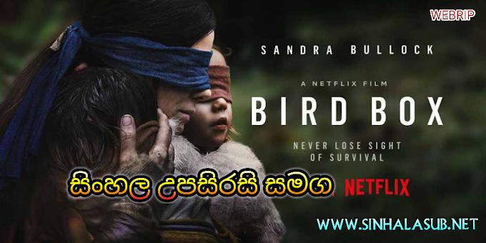 Bird Box (2018) Sinhala Subtitles   සිංහල උපසිරසි සමග   ලොවක දෙනෙත් වසා දැමූ අස්වාභාවික සත්වයා