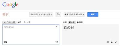 「mori malu」 → 「むしろ死ぬことを選んだ」