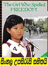 Sinhala Sub - The girl  Who Spell FREEDOM