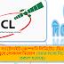 বাংলাদেশ স্যাটেলাইট কোম্পানি লিমিটেড চাকরির খবর ২০২১ [BSCL Job Circular 2021]