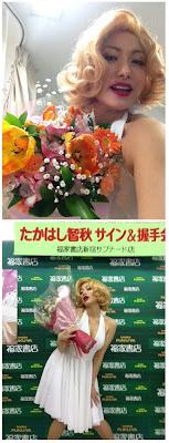 声優のたかはし智秋さんの写真集「SEXY SYMBOL」発売 チアKINGなマリリン・モンローは まだ日本にいるのです。たぶん。