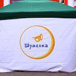 2013-09-07_шумелка_054.JPG
