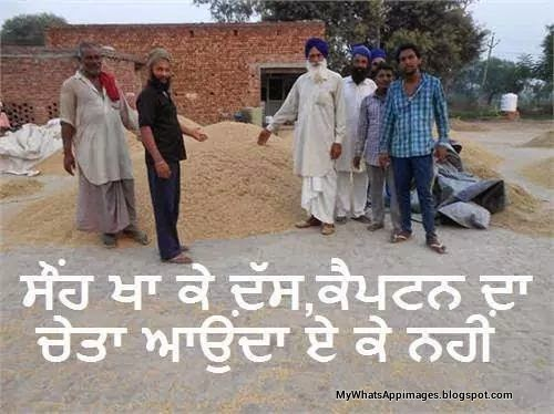 Funny Punjabi Comments Lovely Pics