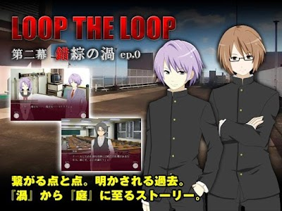 LOOP THE LOOP【4】 錯綜の渦ep.0 screenshot 0