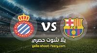 نتيجة مباراة برشلونة واسبانيول اليوم 08-07-2020 الدوري الاسباني