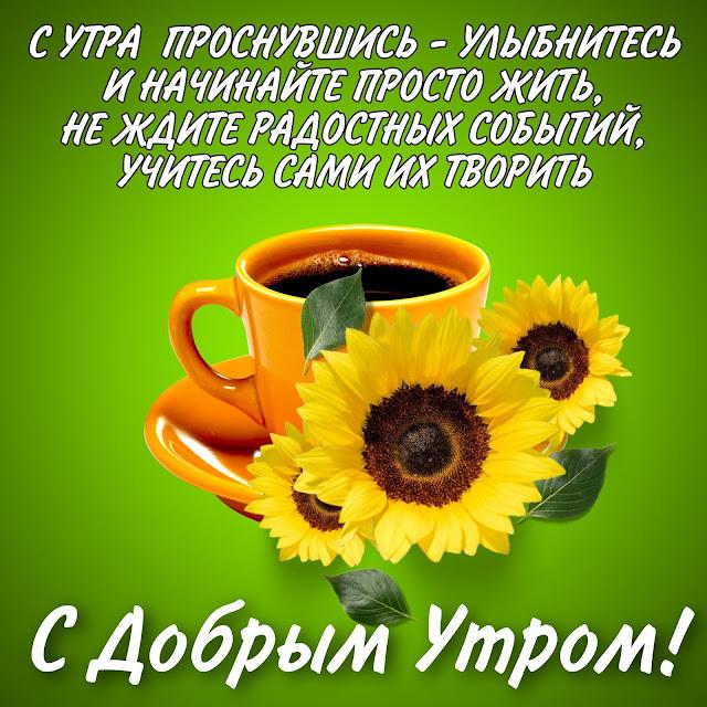 С Добрым утром пожелания